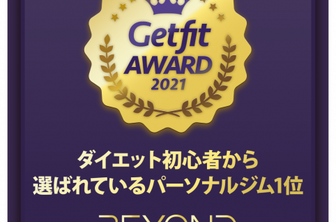 パーソナルジム比較サイト「Getfit」にて「ダイエット初心者から選ばれているパーソナルジム」部門において1位を受賞!