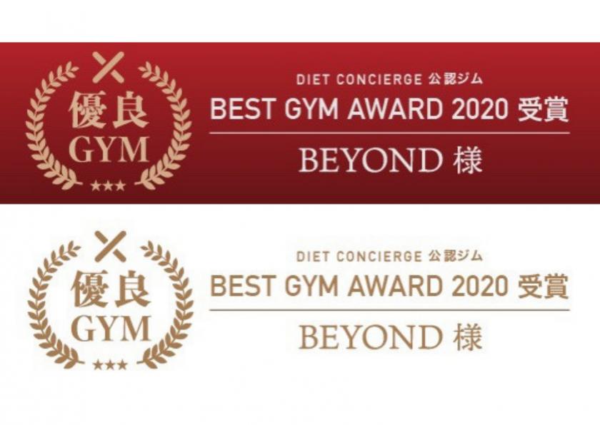 ダイエットコンシェルジュBESTGYMAWARD2020をBEYONDが受賞しました!