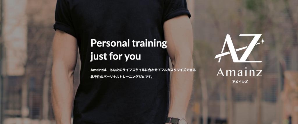【小菅】小菅駅周辺のおすすめフィットネスジム・パーソナルトレーニングジムをご紹介!_パーソナルジムAmainz