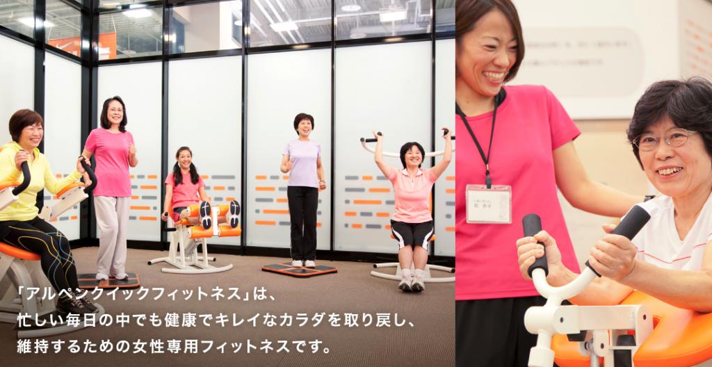 【小菅】小菅駅周辺のおすすめフィットネスジム・パーソナルトレーニングジムをご紹介!_アルペンクイックフィットネス