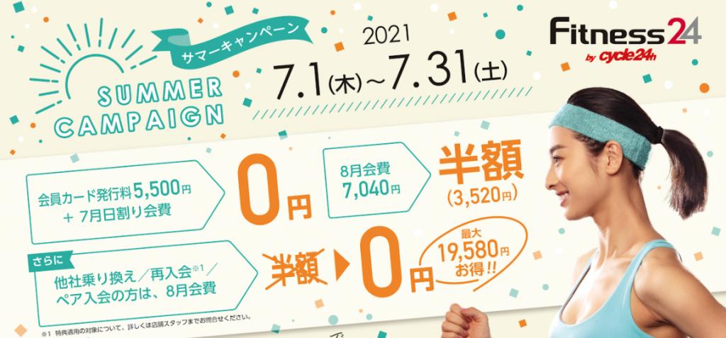 【小菅】小菅駅周辺のおすすめフィットネスジム・パーソナルトレーニングジムをご紹介!_Fitness24