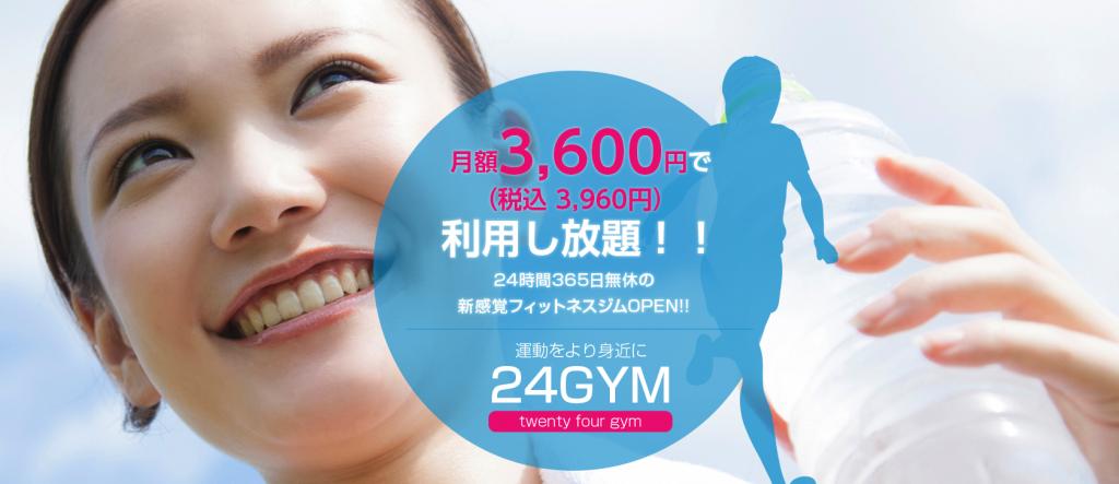 【東向島】東向島駅周辺のおすすめフィットネスジム・パーソナルトレーニングジムをご紹介!_24GYM