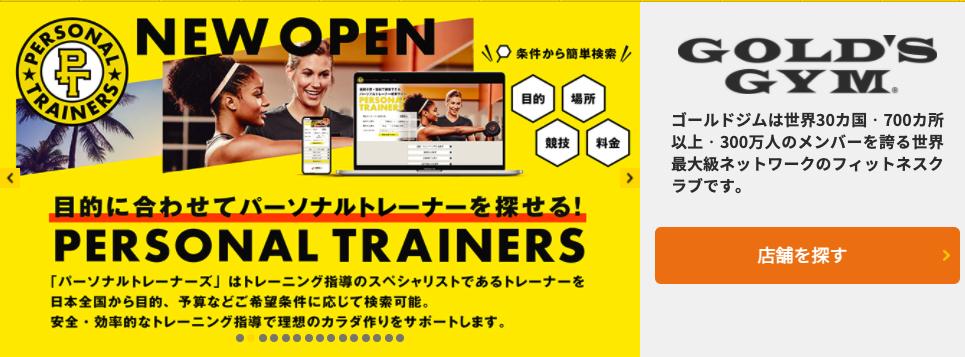 【東向島】東向島駅周辺のおすすめフィットネスジム・パーソナルトレーニングジムをご紹介!_ゴールドジム
