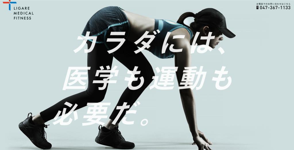 【松戸】松戸駅周辺のおすすめフィットネスジム・パーソナルトレーニングジムをご紹介!_Ligare Medical Fitness