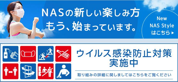 【松戸】松戸駅周辺のおすすめフィットネスジム・パーソナルトレーニングジムをご紹介!_スポーツクラブNAS