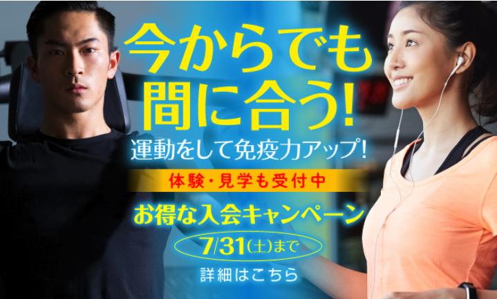 【松戸】松戸駅周辺のおすすめフィットネスジム・パーソナルトレーニングジムをご紹介!_エースアクシスコア