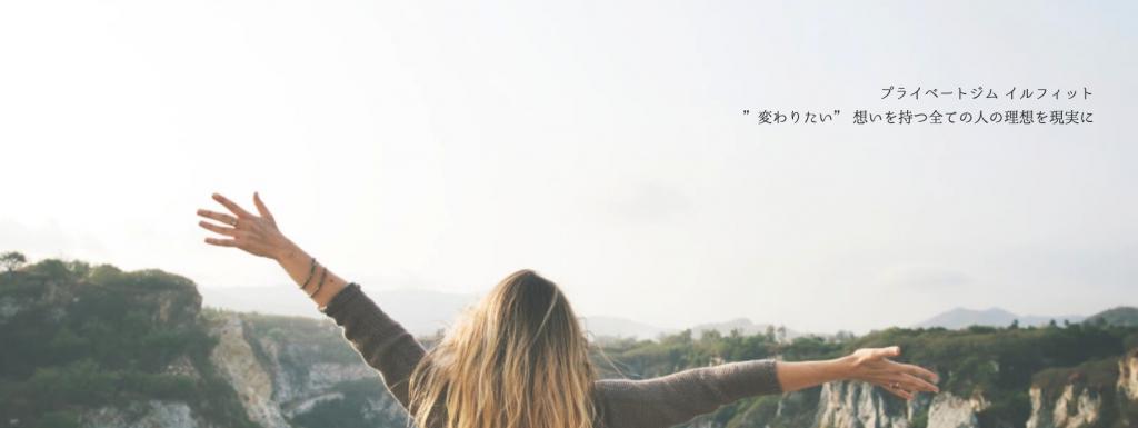 【松戸】松戸駅周辺のおすすめフィットネスジム・パーソナルトレーニングジムをご紹介!_イルフィット