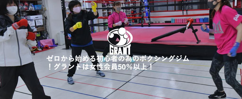 【松戸】松戸駅周辺のおすすめフィットネスジム・パーソナルトレーニングジムをご紹介!_グラント ボクシング&フィットネス