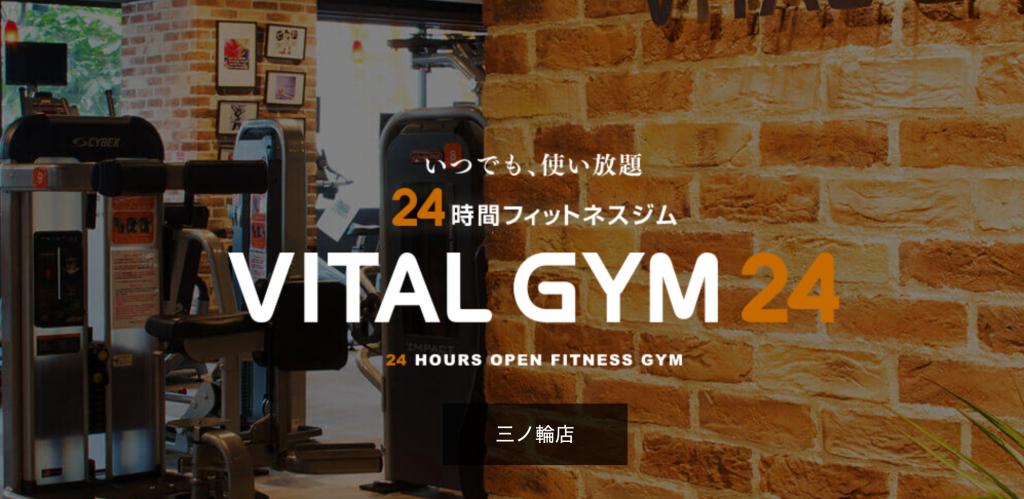 【南千住】南千住駅周辺のおすすめフィットネスジム・パーソナルトレーニングジムをご紹介!_VITAL GYM24(バイタルジム24)