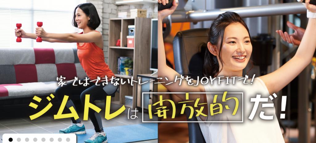 【南千住】南千住駅周辺のおすすめフィットネスジム・パーソナルトレーニングジムをご紹介!_JOYFIT(ジョイフィット)24