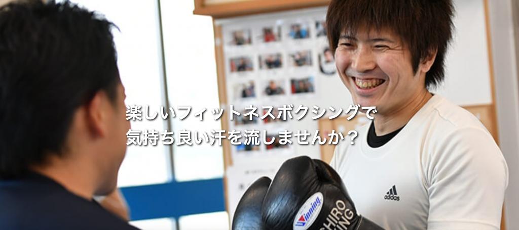 【南千住】南千住駅周辺のおすすめフィットネスジム・パーソナルトレーニングジムをご紹介!_矢代ボクシングフィットネスクラブ