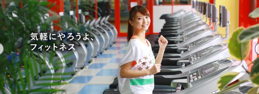 【竹の塚】竹の塚駅周辺のおすすめフィットネスジム・パーソナルトレーニングジムをご紹介!_朝日スポーツクラブ