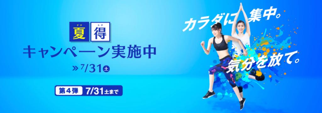 【竹の塚】竹の塚駅周辺のおすすめフィットネスジム・パーソナルトレーニングジムをご紹介!_セントラルフィットネスクラブ