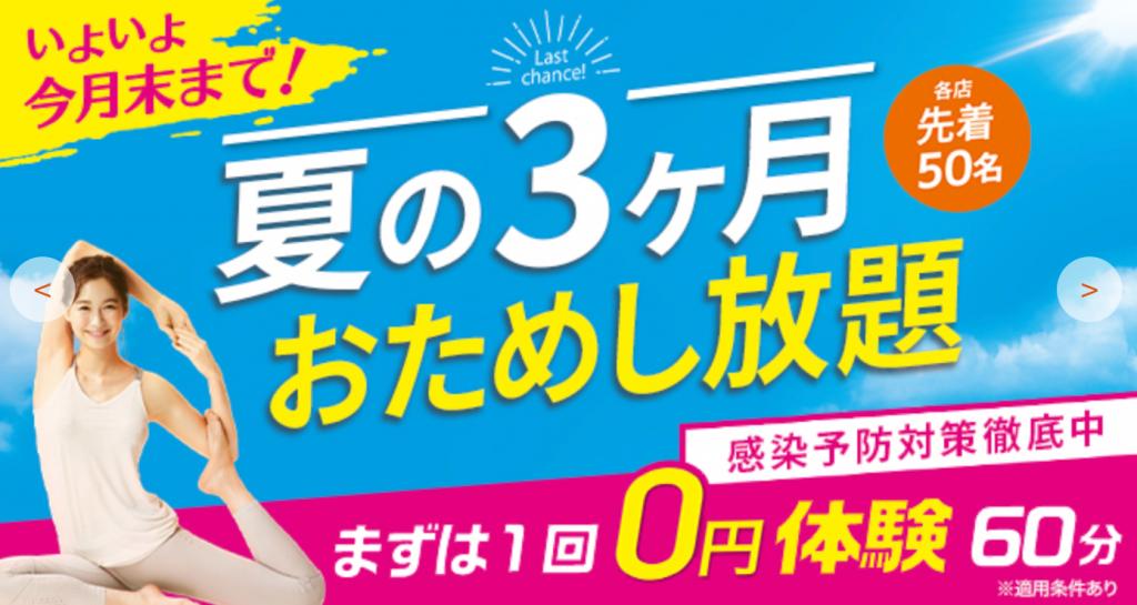 【西新井】西新井駅周辺のおすすめフィットネスジム・パーソナルトレーニングジムをご紹介!_ホットヨガスタジオLAVA