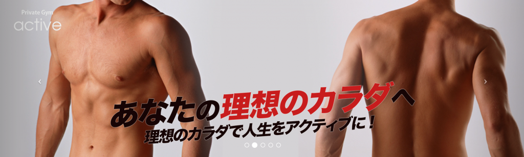 【金町】金町駅周辺のおすすめフィットネスジム・パーソナルトレーニングジムをご紹介!_パーソナルトレーニング active