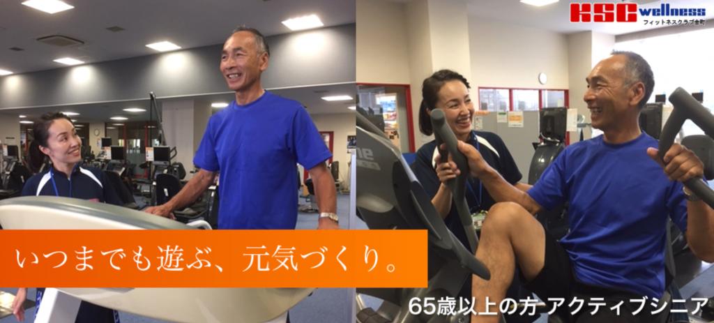 【金町】金町駅周辺のおすすめフィットネスジム・パーソナルトレーニングジムをご紹介!_KSCwellness