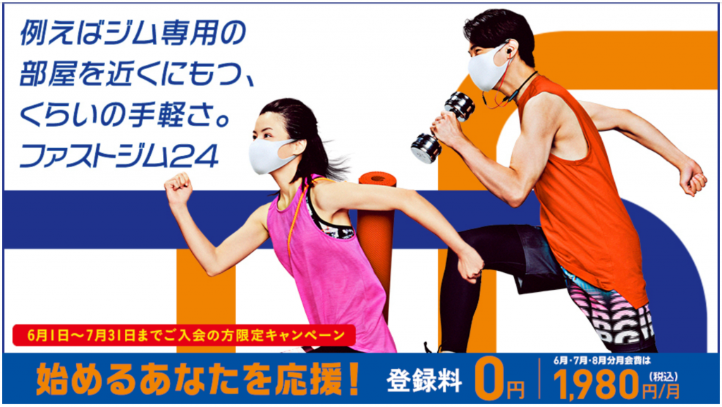 【五反野】五反野駅周辺のおすすめフィットネスジム・パーソナルトレーニングジムをご紹介!_FASTGYM24