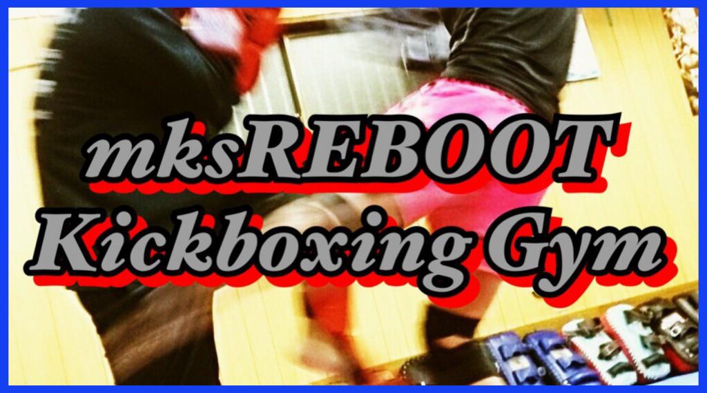 【五反野】五反野駅周辺のおすすめフィットネスジム・パーソナルトレーニングジムをご紹介!_MKS REBOOTキックボクシングジム