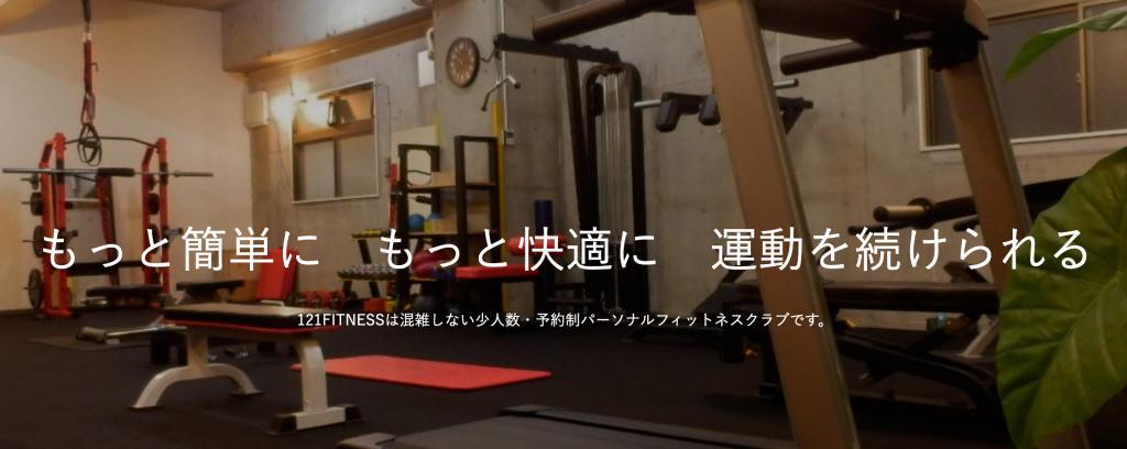 【五反野】五反野駅周辺のおすすめフィットネスジム・パーソナルトレーニングジムをご紹介!_121FITNESS