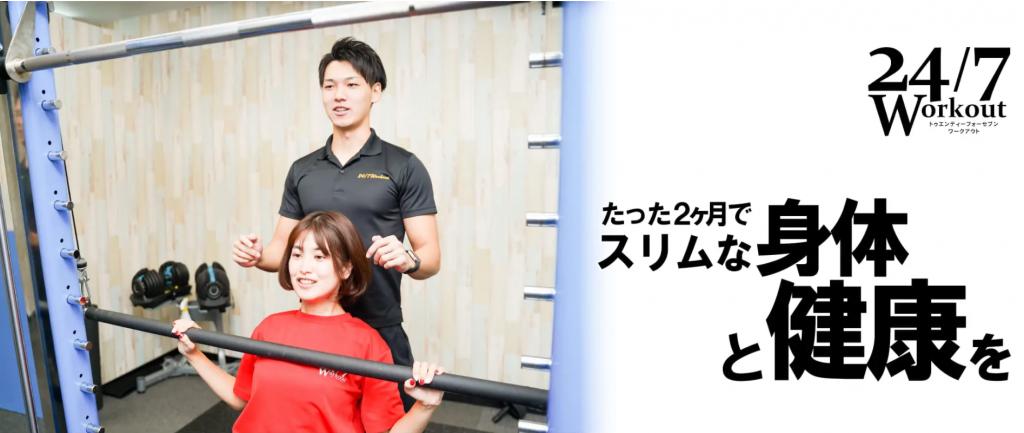 【五反野】五反野駅周辺のおすすめフィットネスジム・パーソナルトレーニングジムをご紹介!_24/7ワークアウト