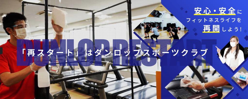 【北松戸】北松戸駅周辺のおすすめフィットネスジム・パーソナルトレーニングジムをご紹介!_ダンロップスポーツクラブ
