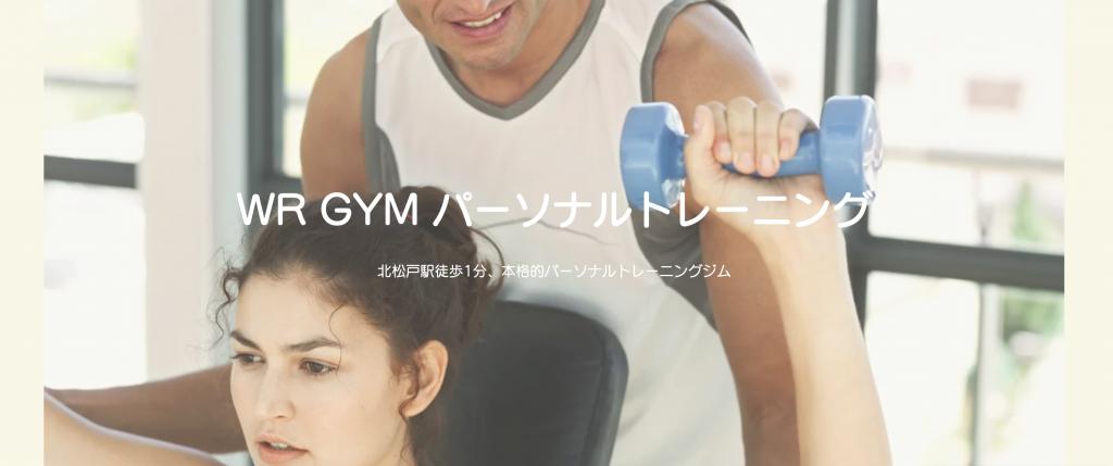 【北松戸】北松戸駅周辺のおすすめフィットネスジム・パーソナルトレーニングジムをご紹介!_WR GYM