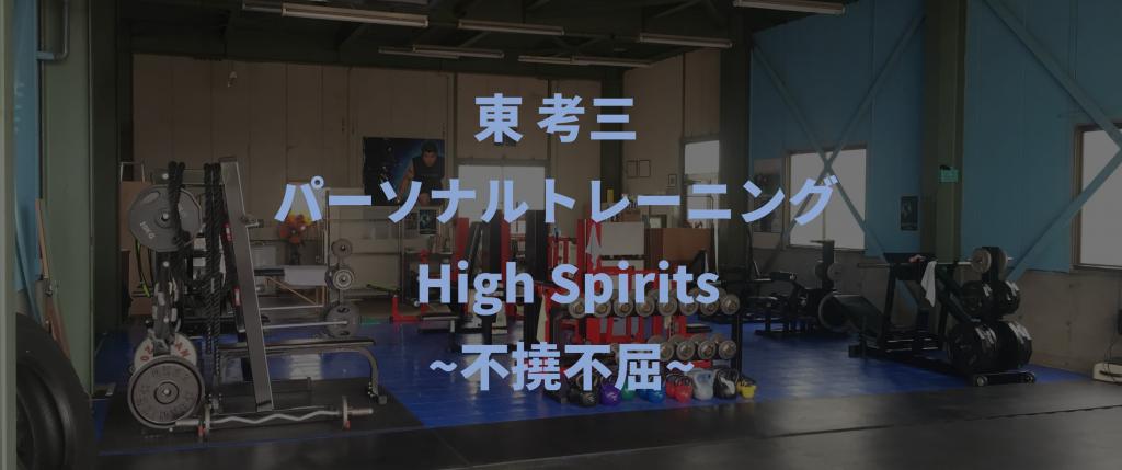 【北松戸】北松戸駅周辺のおすすめフィットネスジム・パーソナルトレーニングジムをご紹介!_パーソナルトレーニングジム HighSpirits ~不撓不屈~