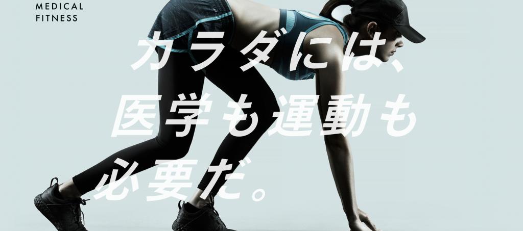 【北松戸】北松戸駅周辺のおすすめフィットネスジム・パーソナルトレーニングジムをご紹介!_Ligare Medical Fitness
