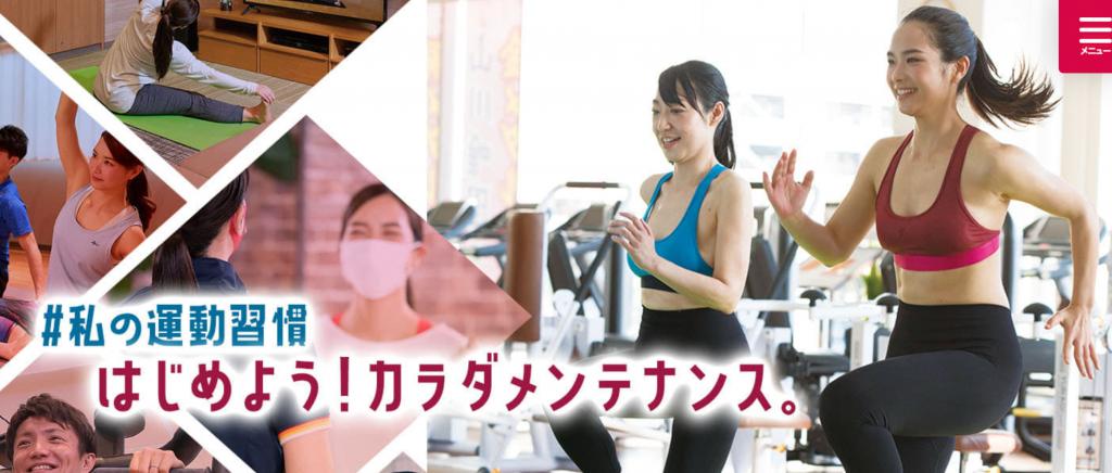【牛田】牛田駅周辺のおすすめフィットネスジム・パーソナルトレーニングジムをご紹介!_スポーツクラブ ルネサンス