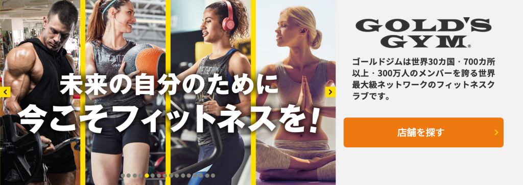 【牛田】牛田駅周辺のおすすめフィットネスジム・パーソナルトレーニングジムをご紹介!_ゴールドジム