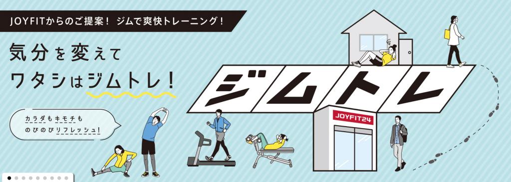 【綾瀬】綾瀬駅周辺のおすすめフィットネスジム・パーソナルトレーニングジムをご紹介!_JOYFIT(ジョイフィット)24