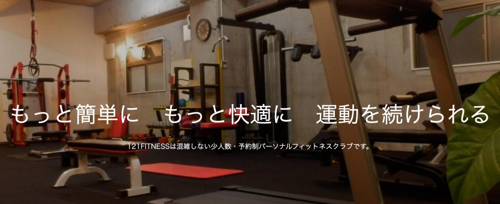 【綾瀬】綾瀬駅周辺のおすすめフィットネスジム・パーソナルトレーニングジムをご紹介!_121FITNESS