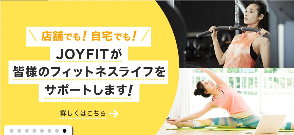 【東向島】東向島駅周辺のおすすめフィットネスジム・パーソナルトレーニングジムをご紹介!_JOYFIT(ジョイフィット)24