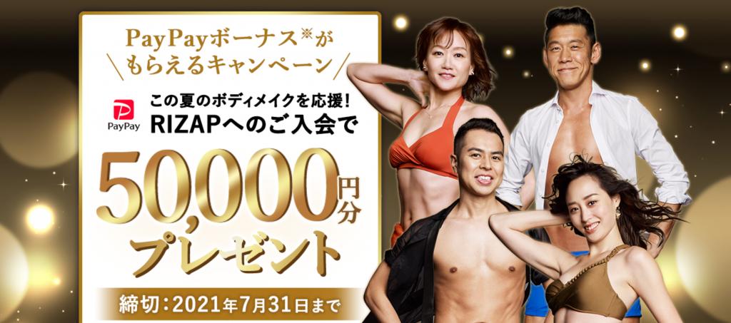 【松戸】松戸駅周辺のおすすめフィットネスジム・パーソナルトレーニングジムをご紹介!_RIZAP
