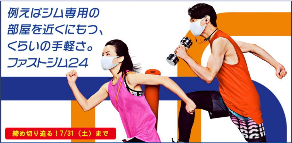 【根津】根津駅周辺のおすすめフィットネスジム・パーソナルトレーニングジムをご紹介!_FASTGYM24
