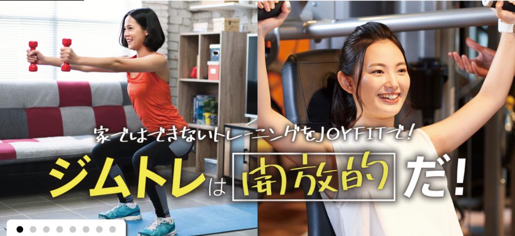 【梅島】梅島駅周辺のおすすめフィットネスジム・パーソナルトレーニングジムをご紹介!_JOYFIT(ジョイフィット)24