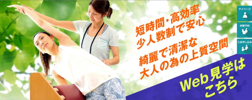 【梅島】梅島駅周辺のおすすめフィットネスジム・パーソナルトレーニングジムをご紹介!_ジムナスタ