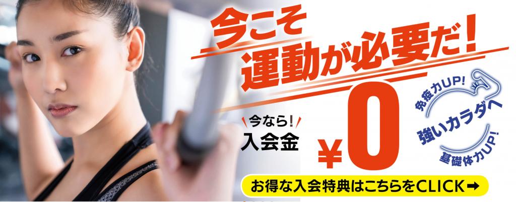 【梅島】梅島駅周辺のおすすめフィットネスジム・パーソナルトレーニングジムをご紹介!_スポーツクラブ アクトスWill_G