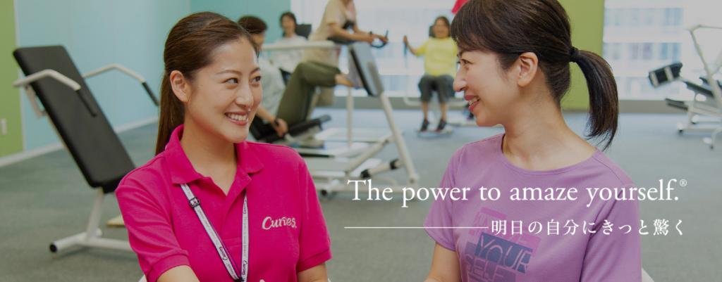 【梅島】梅島駅周辺のおすすめフィットネスジム・パーソナルトレーニングジムをご紹介!_カーブス