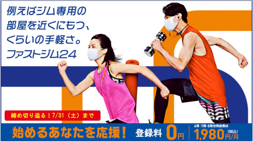 【梅島】梅島駅周辺のおすすめフィットネスジム・パーソナルトレーニングジムをご紹介!_FASTGYM24