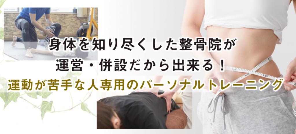 【入谷】入谷駅周辺のおすすめフィットネスジム・パーソナルトレーニングジムをご紹介!_ASFiT アスフィット