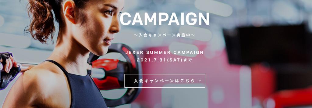 【入谷】入谷駅周辺のおすすめフィットネスジム・パーソナルトレーニングジムをご紹介!_ジェクサー・フィットネス&スパ
