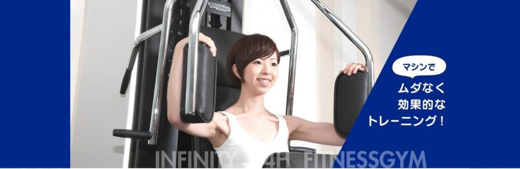 【入谷】入谷駅周辺のおすすめフィットネスジム・パーソナルトレーニングジムをご紹介!_インフィニティ24H
