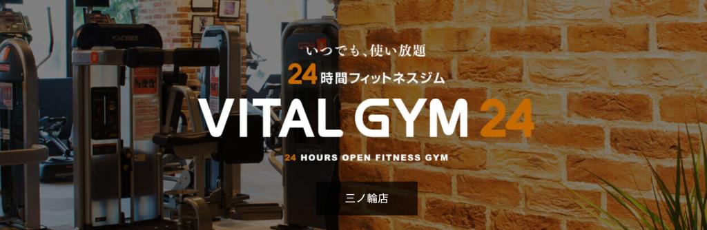 【入谷】入谷駅周辺のおすすめフィットネスジム・パーソナルトレーニングジムをご紹介!_VITAL GYM24(バイタルジム24)