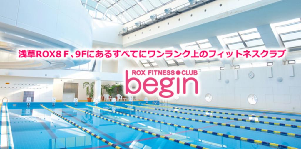 【入谷】入谷駅周辺のおすすめフィットネスジム・パーソナルトレーニングジムをご紹介!_ROXフィットネスクラブbegin
