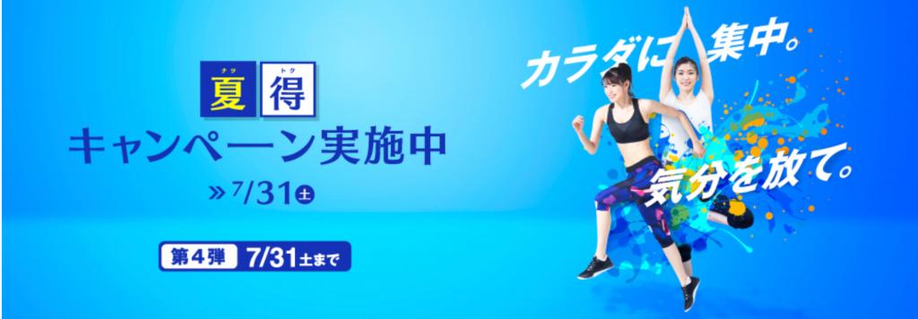 【亀有】亀有駅周辺のおすすめフィットネスジム・パーソナルトレーニングジムをご紹介!_セントラルフィットネスクラブ