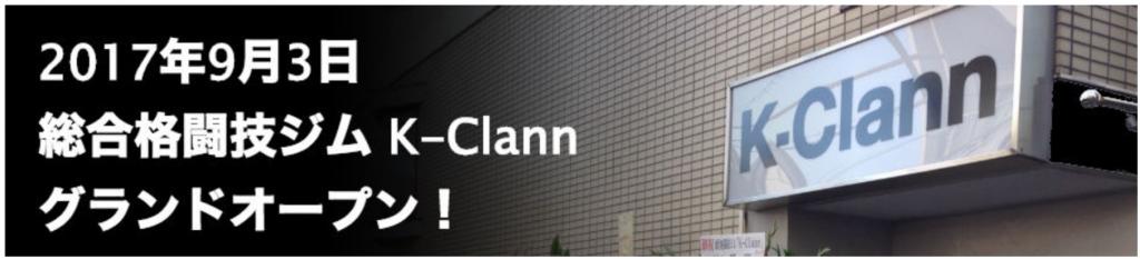 【亀有】亀有駅周辺のおすすめフィットネスジム・パーソナルトレーニングジムをご紹介!_K-Clann