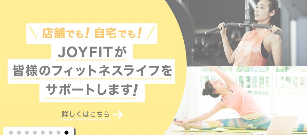 【西日暮里】西日暮里駅周辺のおすすめフィットネスジム・パーソナルトレーニングジムをご紹介!_JOYFIT(ジョイフィット)24