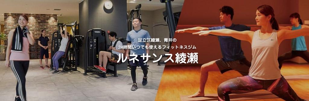 【青井】青井駅周辺のおすすめフィットネスジム・パーソナルトレーニングジムをご紹介!_ジム&スタジオ ルネサンス