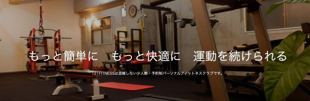 【青井】青井駅周辺のおすすめフィットネスジム・パーソナルトレーニングジムをご紹介!_121FITNESS